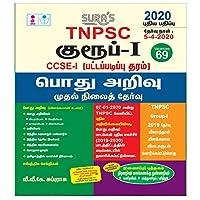 TNPSC Group 1 Preliminary Exam CCSE-1 General Studies Exam Book in Tamil Medium