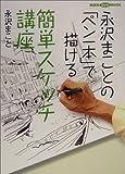 永沢まことの「ペン一本」で描ける簡単スケッチ講座 (講談社DVD BOOK)