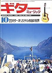 ギターミュージック 1982年10月号 特集:華麗なるギターオリジナル作品の世界