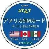 AT&T アメリカ SIMカード 7日間 インターネット 高速データ通信無制限使い放題 (通話とSMS、データ通信高速) 全米最大通信網のAT&T回線 US USA ハワイ