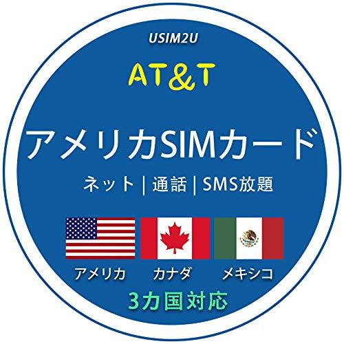 AT&T アメリカ SIMカード 5日間 インターネット 高速データ通信無制限使い放題 (通話とSMS、データ通信高速) 全米最大通信網のAT&T回線 US USA ハワイ