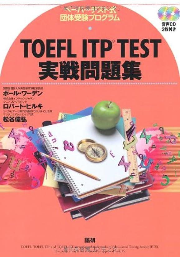 シャンプー解くサービスTOEFL ITP TEST実戦問題集