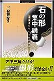石の形 集中講義―楽に身につくプロの感覚 (MYCOM囲碁ブックス)