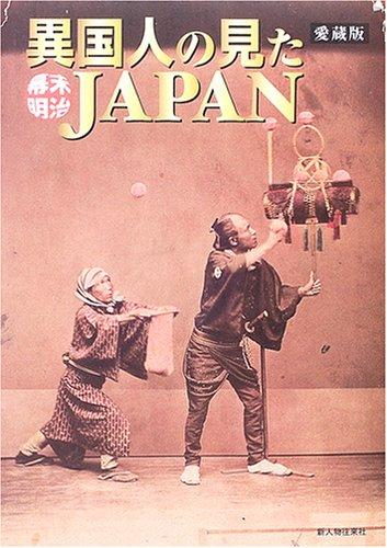 異国人の見た幕末・明治JAPAN 愛蔵版の詳細を見る