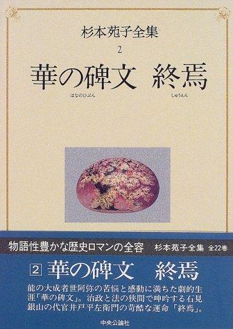 杉本苑子全集 (第2巻) 華の碑文 終焉
