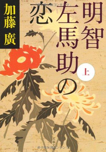 明智左馬助の恋 上 (文春文庫)