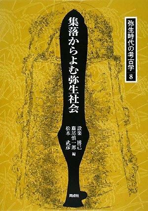 弥生時代の考古学 8 (8) 集落からよむ弥生社会の詳細を見る