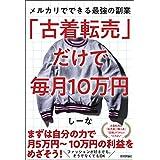 「古着転売」だけで毎月10万円―メルカリでできる最強の副業