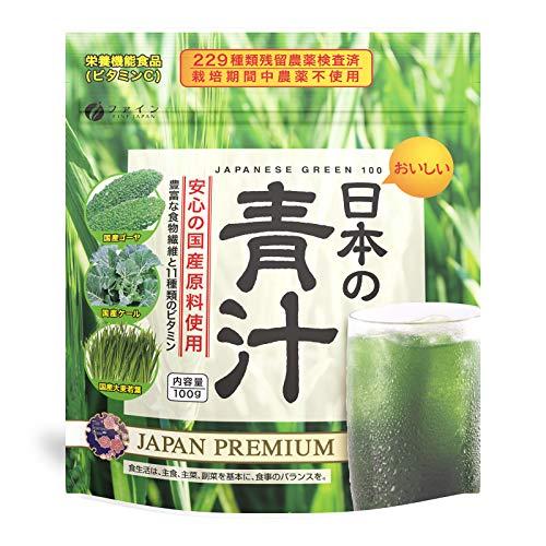 ファイン 日本の青汁 100g入 国産 大麦若葉 ケール ゴーヤ 使用 ビタミンC オリゴ糖 配合
