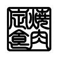 焼肉定食 角印 四字熟語 シルエット ステッカー (メタリック銀:シルバー, 中:縦横 8cm×8cm = 2枚セット)