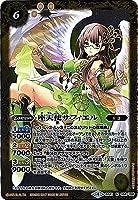 バトルスピリッツ/煌臨編 第2章:蒼キ海賊/BS41-056座天使サフィエルM