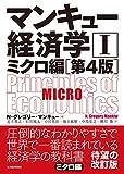 マンキュー経済学I ミクロ編(第4版)