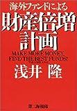 海外ファンドによる財産倍増計画 浅井 隆
