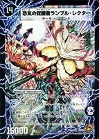 【デュエルマスターズ】時空の賢者ランブル/恐気の覚醒者ランブル・レクター【スーパーレア】DM36-S05SR