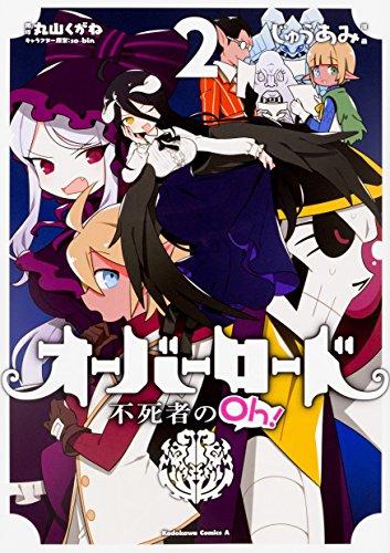 オーバーロード 不死者のOh! (2) (角川コミックス・エース)の詳細を見る