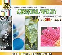 クリスタルサウンド~ポピュラー&リフレッシュ ガラスが演出するニューサウンド 全20曲2枚組 2CDT15