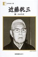 近藤乾三―能 わが生涯 (人間の記録)