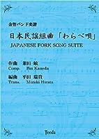 ティーダ出版 金管バンド譜 日本民謡組曲「わらべ唄」 (兼田敏/平田瑞貴)