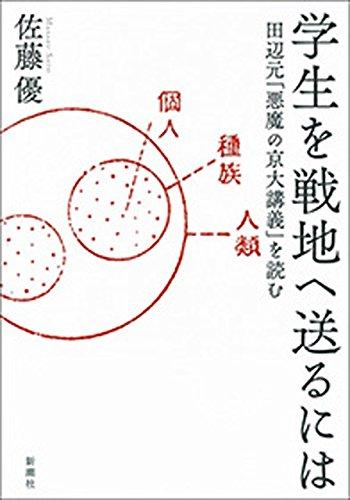 学生を戦地へ送るには―田辺元「悪魔の京大講義」を読む―