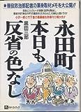 永田町・本日も反省の色なし―現役政治部記者の渾身取材メモ!! (Best books―そこが知りたいBEST SELECT)