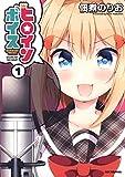 ヒロインボイス 1 (ヤングアニマルコミックス)