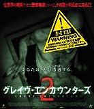 グレイヴ・エンカウンターズ2【Blu-ray】[Blu-ray/ブルーレイ]