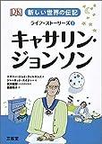 新しい世界の伝記 ライフ・ストーリーズ3 キャサリン・ジョンソン (新しい世界の伝記ライフ・ストーリーズ 3)