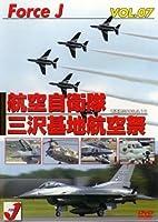 エアショー 7 三沢基地航空祭'06 [DVD]