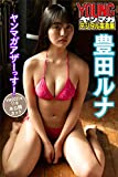 豊田ルナ ヤンマガアザーっす!<YM2021年11号未公開カット> ヤンマガデジタル写真集