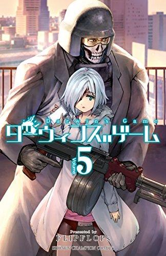 ダーウィンズゲーム 5 (少年チャンピオン・コミックス)