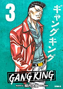 ギャングキング 3巻 表紙画像