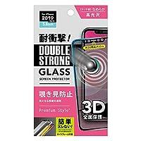 iPhone11Pro 治具付き 液晶保護ガラス 3Dダブルストロングガラス 覗き見防止 光沢 クリア 強化ガラス ガラスフィルム 保護フィルム 指紋防止 防指紋 保護シール 保護ガラス 液晶フィルム 飛散防止加工 5.8inch iphone 11 pro アイフォン イレブン プロ s-pg_7c113