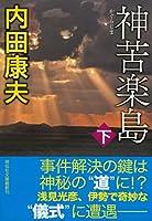 神苦楽島(下) (祥伝社文庫)