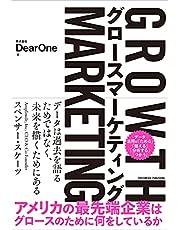 グロースマーケティング(Growth Marketing)