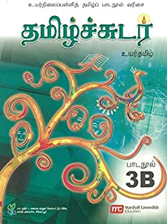 Higher Tamil Language Textbook 3B for Secondary Schools (HTLSS) (Tamil Sudar)