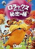 ロラックスおじさんの秘密の種[DVD]