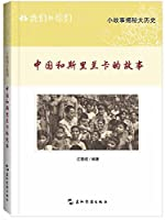 You and Us: Stories of China and Sri Lanka (Chinese Edition)