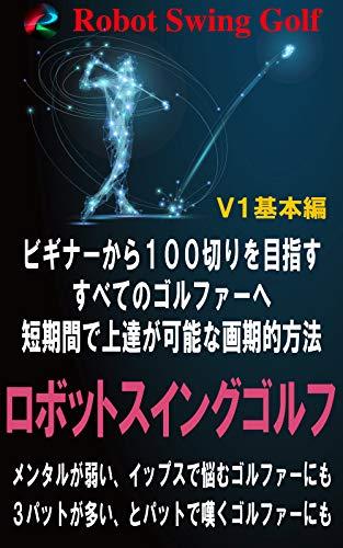 ロボットスイングゴルフ: V1基本編