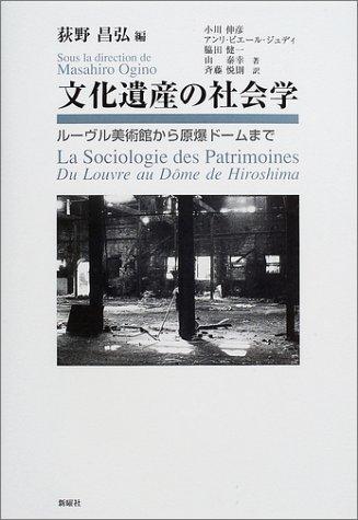 文化遺産の社会学―ルーヴル美術館から原爆ドームまで