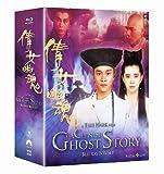 チャイニーズ・ゴースト・ストーリー ブルーレイBox-set[Blu-ray/ブルーレイ]