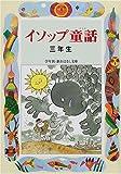 イソップ童話 三年生 (学年別・新おはなし文庫)