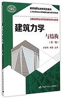 建筑力学与结构(第三版)