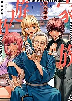 [森山大輔]の家族遊欺(1) (ヤングキングコミックス)