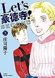 Let's豪徳寺!SECOND : 3 (ジュールコミックス)