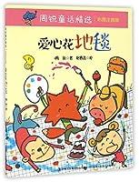 全5册 彩图注音版 周锐童话精选 爱心花地毯+办法总比问题多+看这边+奇妙的手帕+竖着爬的小螃蟹