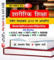 UGC NET/SET SHARIRIK SHIKSHA - 2019