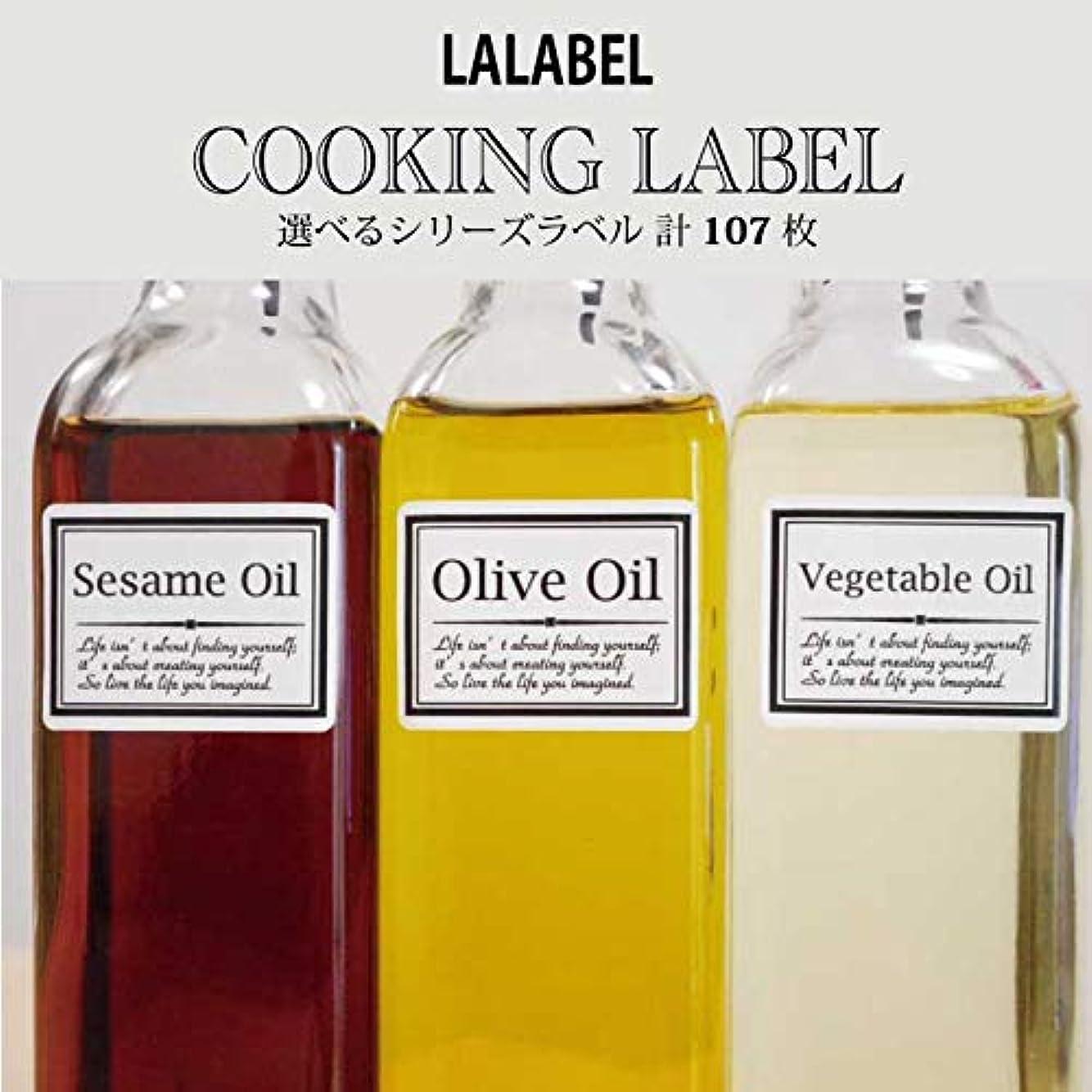 外交問題統治する組み込むLalabel 詰め替え容器用 基本調味料ラベル クラシカルデザイン15枚