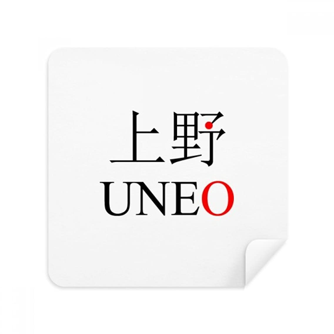 Uneo Japaness City Name Red Sun Flag Glasses Cleaning Cloth Phone Screen Cleaner Suede Fabric 2pcs