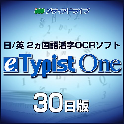 メディアドライブ『e.Typist One 30日版』