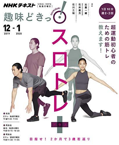 スロトレ+(プラス): 1日10分、週2~3回の簡単エクササイズ (NHK趣味どきっ!)